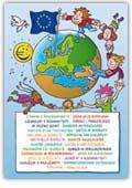 Livres et cartes gratuits pour enfants !
