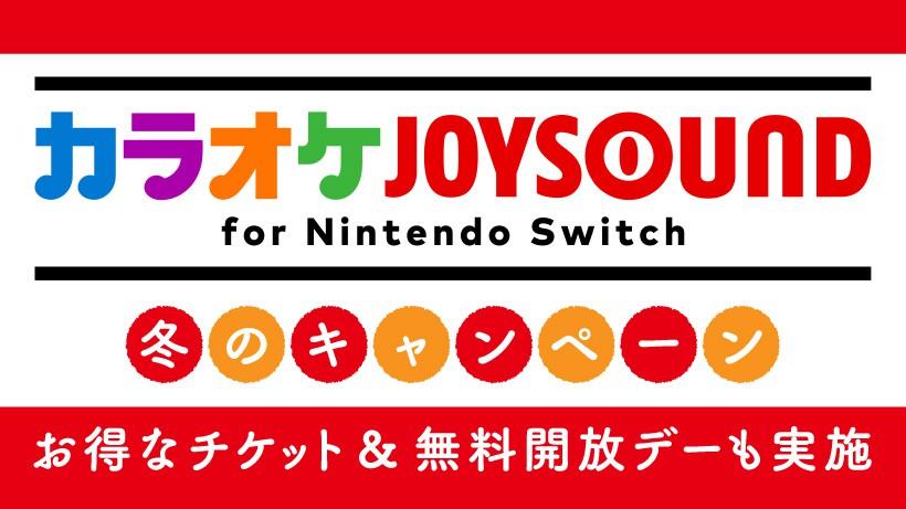 Catalogue Karaoke Joysound accessible gratuitement (eShop Japon)