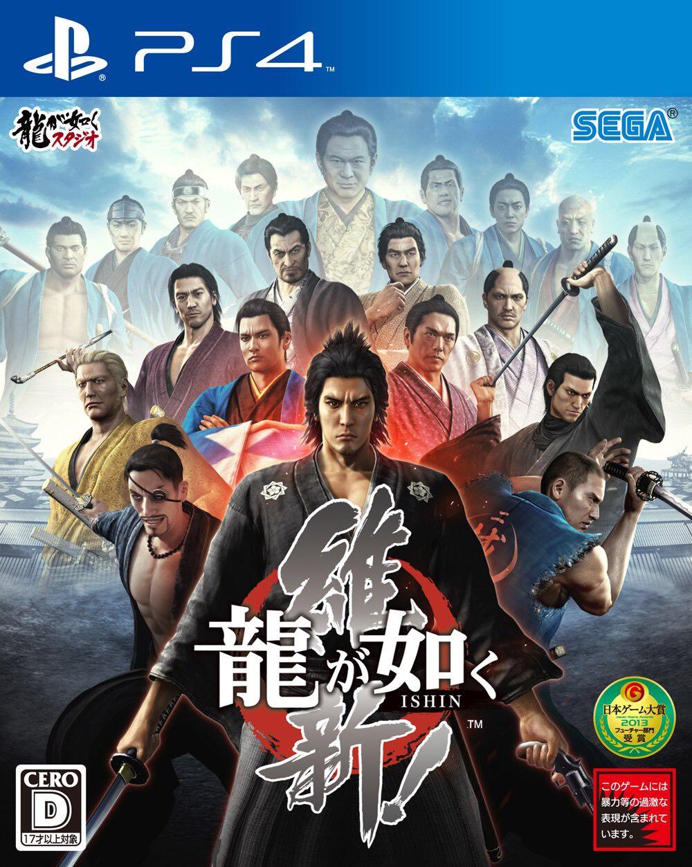Yakuza Ishin sur PS4 (Voix et Texte Japonais - Dématérialisé, store Japonais)