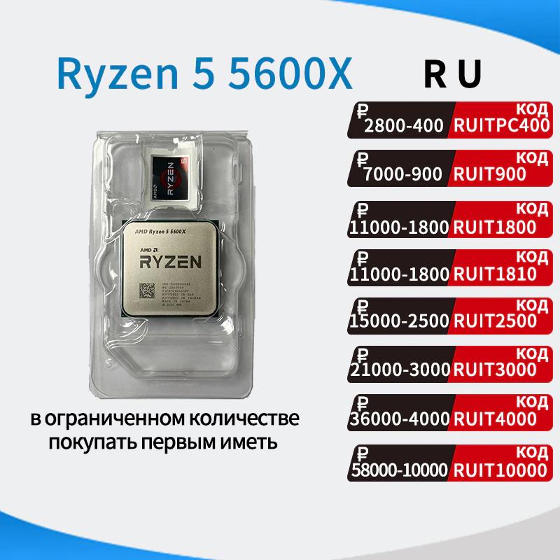 Processeur AMD Ryzen 5 5600X - 3.7 GHz, Sans boite (204,14€ via Code AESOLDES50)