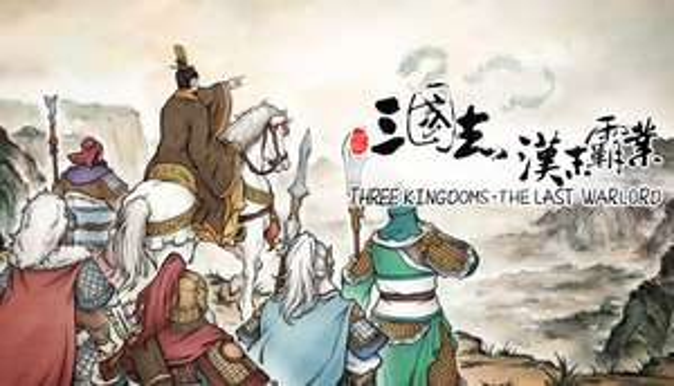 Trois royaumes, la dernière guerre - DLC L'ère des turbulences gratuit sur PC (Dématérialisé)