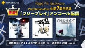 [PS Plus Japon] Jeux Gravity Rush, Killzone Shadow Fall et Child of light gratuits