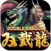 Double Dragon gratuit sur iOS (au lieu de 2.99€)