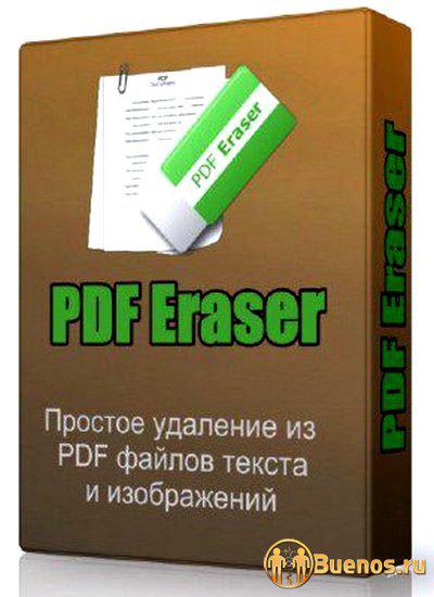 Logiciel PDF Eraser  Pro gratuit (au lieu de 29.95$)